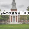 日本人がUoPeople卒業は難しい?入学前に知っておく大変な点・メリット復習