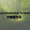 学費無料オンライン海外大学UoPeople生徒がEnvironmental Scienceのコース内容・勉強