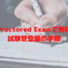【UoPeople】Proctored Exam用の無料試験監督登録に成功した手順