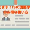 UoPeopleの学生証はお得だらけ?知らない人が多いISIC国際学生証の使い方・申請方法