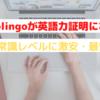 UoPeople入学の英語力証明がDuolingoでできる?練習テストを受けてみた