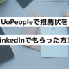 UoPeopleに編入し推薦状をLinkedInで獲得した方法