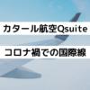 【2020】カタール航空ビジネスクラスQスイート搭乗記