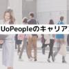 UoPeopleで就職に役立つネットワーキングコース【誰でも取れる】