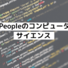UoPeopleでコンピューターサイエンス学位取得するメリット・キャリア等の疑問を解決!