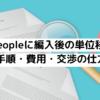 【保存版】UoPeopleに編入後の単位移行の手順・費用・交渉の仕方
