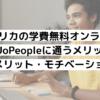 海外の学費無料オンライン大学UoPeopleに通うメリット・デメリット・モチベーション