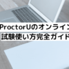 【UoPeople】ProctorUのオンライン試験使い方完全ガイド