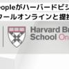 UoPeopleがハーバードビジネススクールオンラインと提携!COReの認定が受けられる