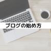 【この記事1つで収益化ブログ完成!機械音痴でもできるWordPressインストールから初