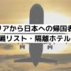 【2021年4月】イタリアから日本への帰国者向け準備リスト・隔離ホテル等