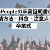 UoPeopleの卒業証明書の申請方法・料金・注意点・卒業式